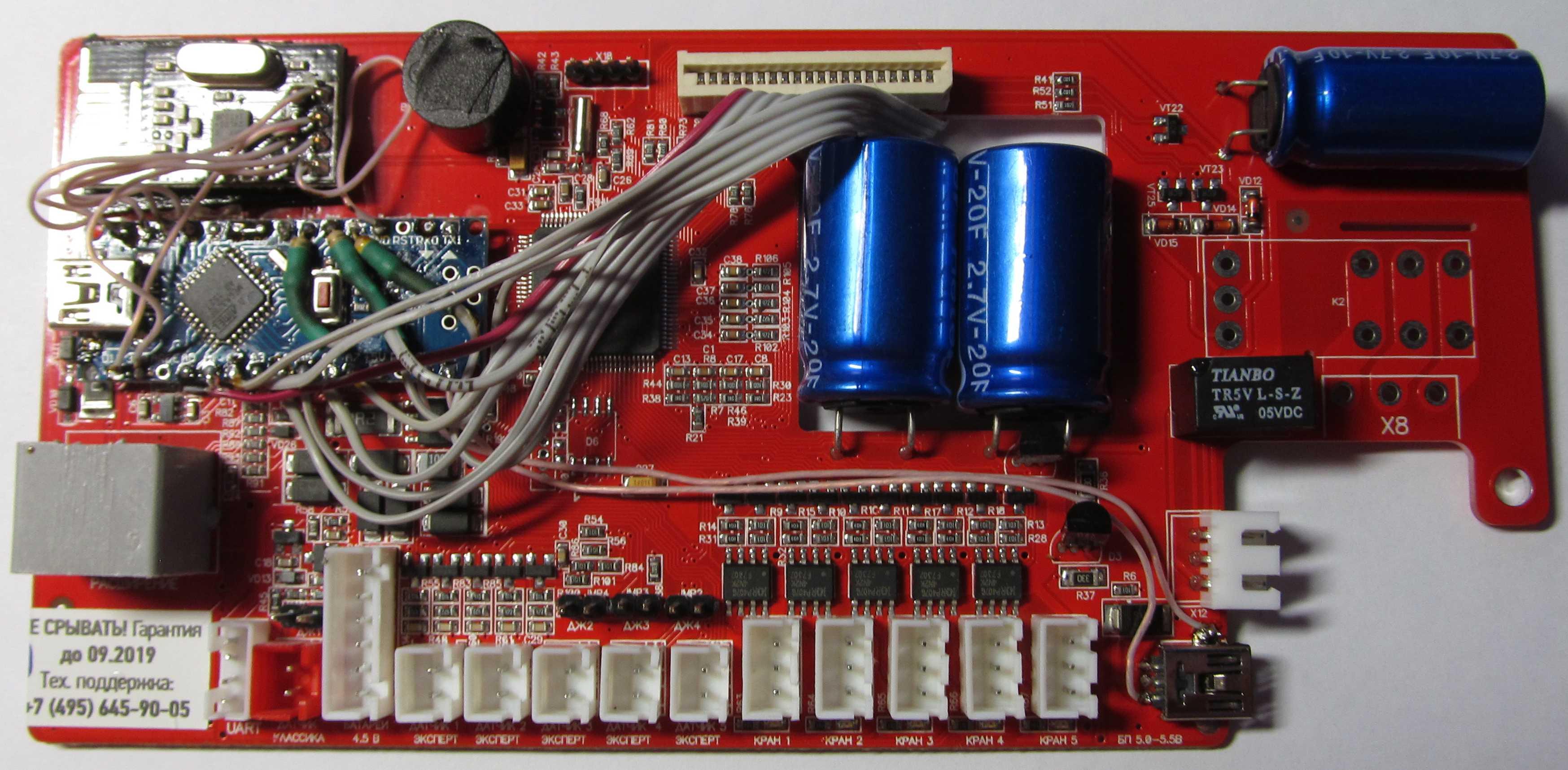 Плата Аквасторожа + Arduino Nano + nRF24L01