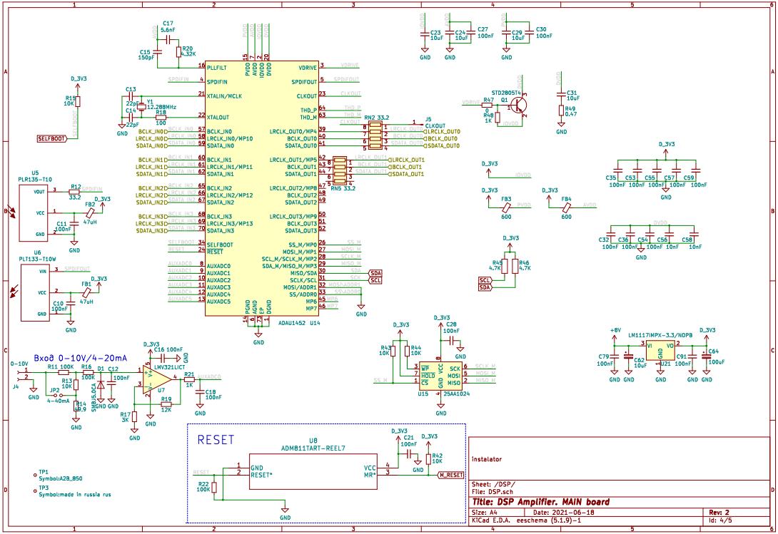 Схема ADAU1452