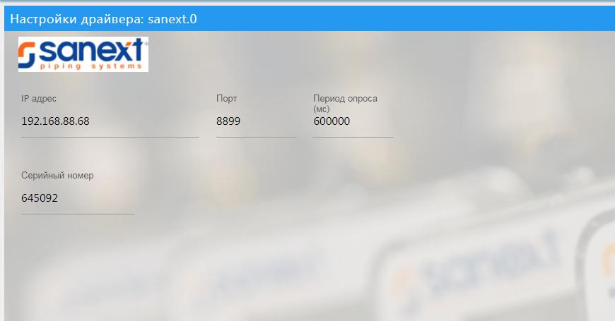 Окно настроек адаптера Sanext