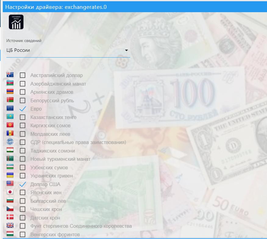 Настройки адаптера курсов валют