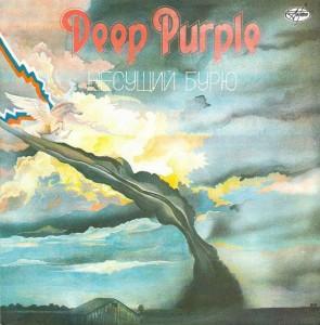 Deep Purple – Несущий Бурю