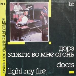 Doors* – Light My Fire = Зажги Во Мне Огонь