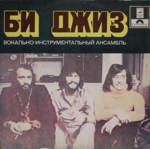 Bee Gees – Вокально • Инструментальный Ансамбль Би Джиз