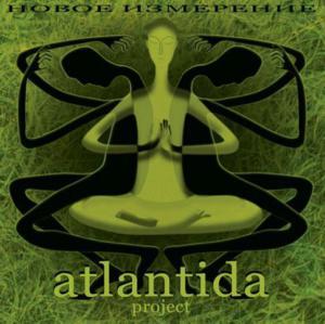 Atlantida Project – Новое Измерение