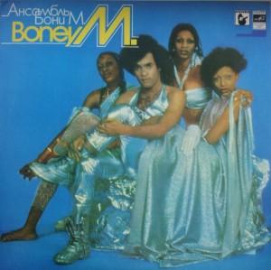 Boney M. – Ансамбль Бони М.