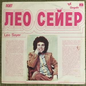 Leo Sayer – Поет Лео Сейер