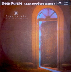 Deep Purple ‎– Дом Голубого Света