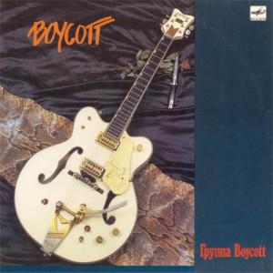 Boycott – Группа Boycott